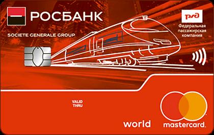 Дебетовая карта классическая РЖД Росбанк