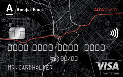 Дебетовая карта Alfa Travel Альфа-Банк
