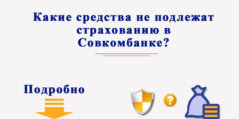 Какие средства не подлежат страхованию в Совкомбанке?