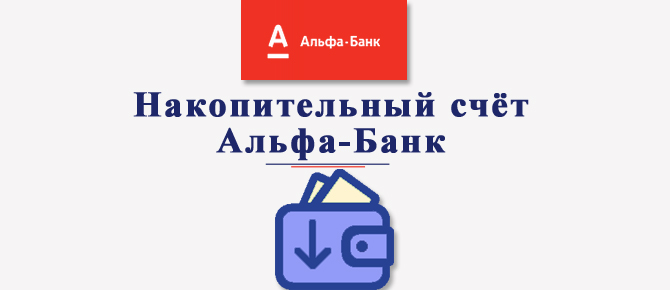 Накопительные вклады и счета Альфа-Банка