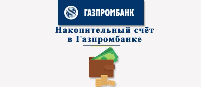Как открыть накопительный счёт в Газпромбанке