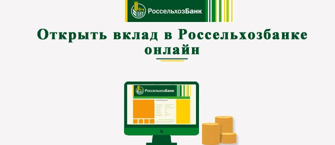 Как открыть вклад онлайн в Россельхозбанке?