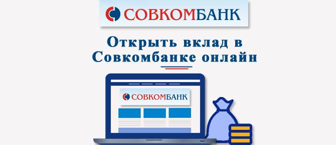 Как открыть вклад в Совкомбанке онлайн?