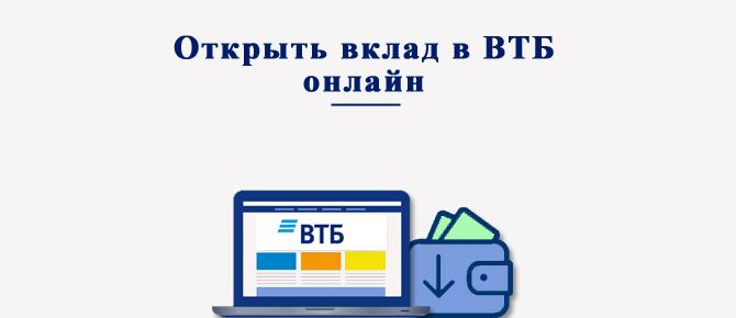 Как открыть вклад в ВТБ онлайн?