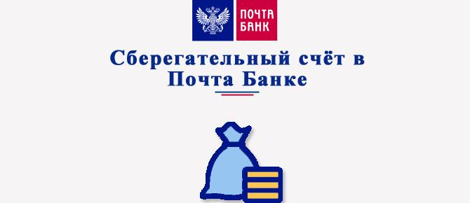 Как открыть сберегательный счёт в Почта Банке?