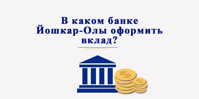 В каком банке в Йошкар-Оле оформить вклад?