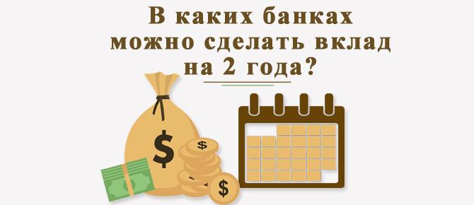 В каких банках можно сделать вклад сроком на 2 года?