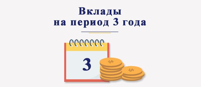 Оформить банковский вклад на 3 года