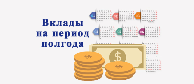 Вклады в банк на полгода