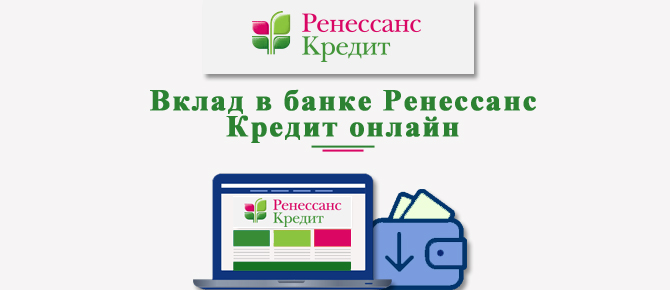 Как сделать вклад в банк Ренессанс Кредит онлайн?