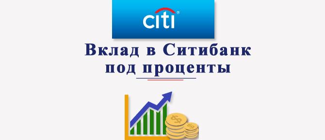 Вклад в Ситибанк под проценты
