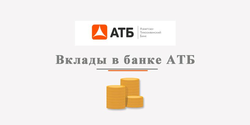 Какие виды вкладов предлагает банк АТБ?