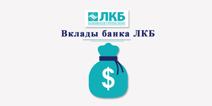 Какие виды вкладов предлагает банк ЛКБ