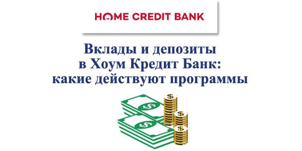Хоме кредит депозиты