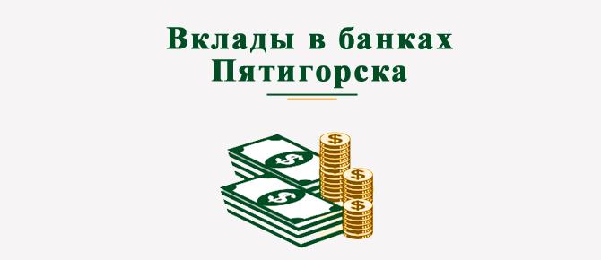 Проценты по вкладам в банках Пятигорска и другие условия