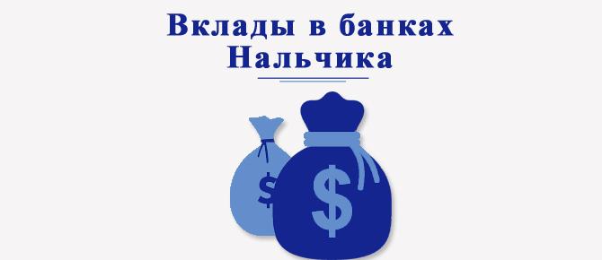 В каких банках Нальчика можно открыть вклад?