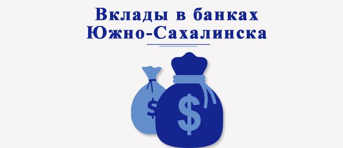 Вклады в банках Южно-Сахалинска