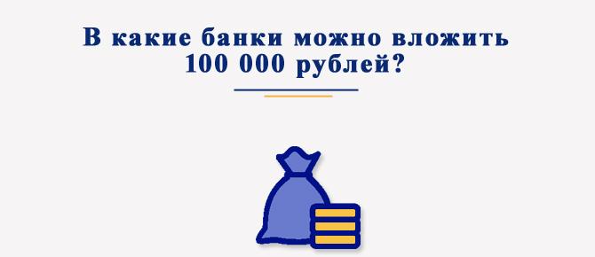 Вклад 100 000 рублей: куда можно выгодно вложить?