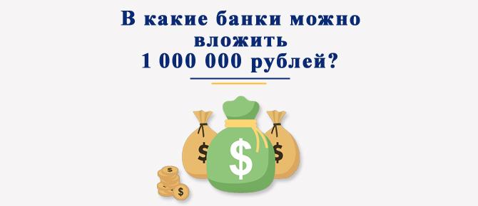 Вклад 1 000 000 рублей — в какие банки лучше вложить?