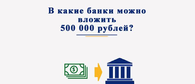 Куда можно вложить 500 000 рублей?