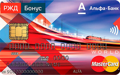 Дебетовая карта Альфа-Банк РЖД Бонус Standard